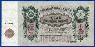 Денежный знак ЗСФСР 1 Миллиард рублей 1924 год. Серия А 01099. Редкость!