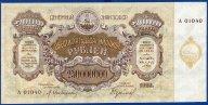 Денежный знак ЗСФСР 250 000 000 рублей 1924 год. Серия А 01040. Редкость!