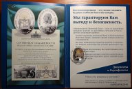 Медаль 2014 года. Яйцо «Золотое с часами». «Императорская коллекция Карла Фаберже». Серебро. Редкая!
