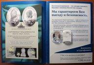 Медаль 2013 года. Яйцо «Зимнее». «Императорская коллекция Карла Фаберже». Серебро. Редкая!