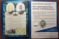 Медаль 2015 года. Яйцо «Алмазная сетка». «Императорская коллекция Карла Фаберже». Серебро. Редкая!
