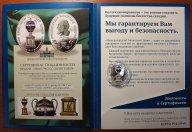 Медаль 2013 года. «Яйцо-часы с синей змеей». «Императорская коллекция Карла Фаберже».Серебро.Редкая!