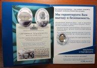 Медаль 2014 года. Яйцо «Ренессанс». «Императорская коллекция Карла Фаберже». Серебро. Редкая!