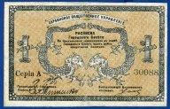 Расписка городского совета 1 рубль 1919 год. Харбинское Общественное Управление.  Редкость!