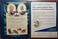 Медаль 2013 года. «Коронационное яйцо». «Императорская коллекция Карла Фаберже». Серебро. Редкая!