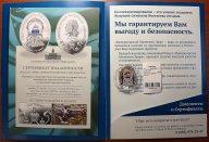 Медаль 2015 года. «Конный памятник Александру III». «Императорская коллекция Карла Фаберже».Серебро!