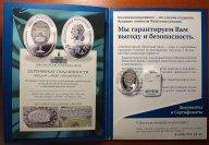 Медаль 2014 года. Яйцо «Мозаичное». «Императорская коллекция Карла Фаберже». Серебро. Редкая!