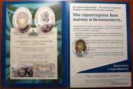 Медаль 2014 года. Яйцо «Петр Великий». «Императорская коллекция Карла Фаберже». Серебро. Редкая!