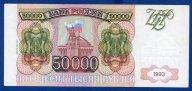 Билет банка России 50000 рублей 1993 год. Редкость!