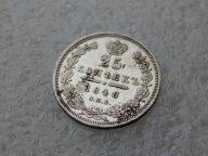 25 копеек 1848 г. СПБ HI.