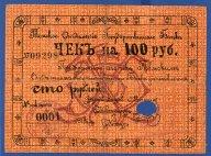 Чек на 100 рублей 1918 год. Томское ОГБ. Редкость!
