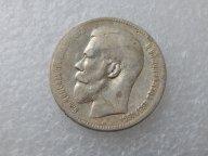 1 рубль 1897 г. (**).