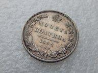 Полтина 1852 г. СПБ ПА.