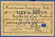 Чек 500 рублей 1918 год. Томское ОГБ. Редкий!