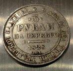 3 рубля 1828 г.!!! Платина. Редкий год!!!