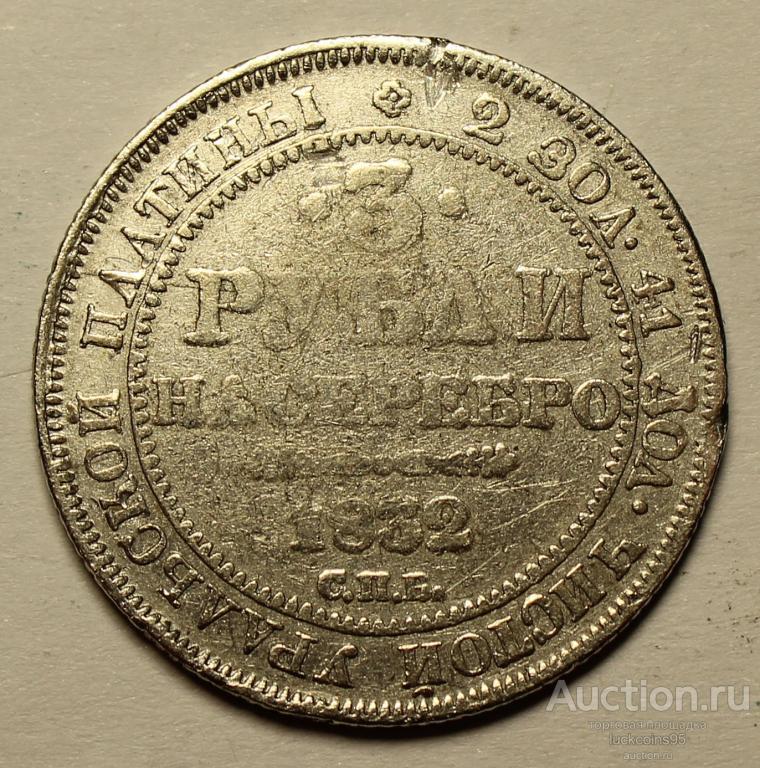 3 Рубля 1832 года СПБ. Николай I. Платина 950 пробы. Редкость - R по Биткину!!!