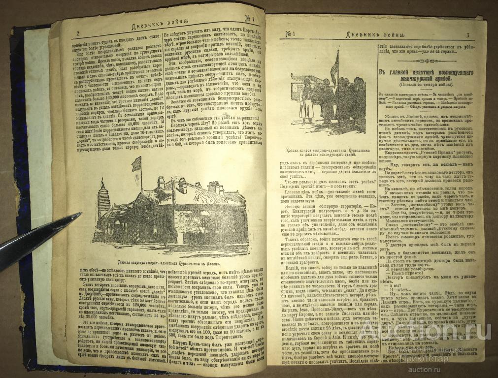 [ХАРБИН, ПОРТ-АРТУР, МУКДЕН] 90 НОМЕРОВ! ЛЕТОПИСЬ РУССКО-ЯПОНСКОЙ ВОЙНЫ 1904г.! ИЛЛ.! RRR! С 1 РУБЛЯ