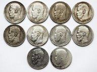 10 монет: 1 рубль 1896 (2шт), 1897 (2шт), 1898 (5шт), 1899 год. Серебро 196.3 грамм