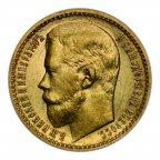 15 рублей 1897 год  АГ. Шея на РОСС,  12.9 грамм. Отличный Сохран!