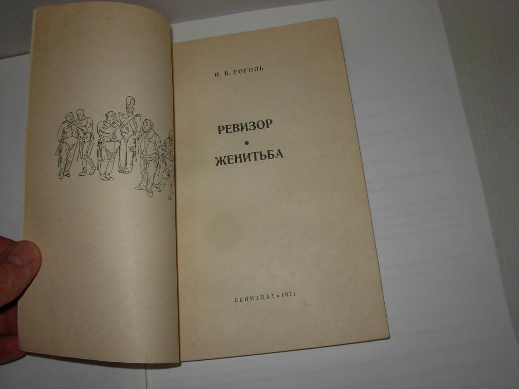 Книга книжка РЕВИЗОР . ЖЕНИТЬБА . Н.В. Гоголь  библиотека школьника 1971г