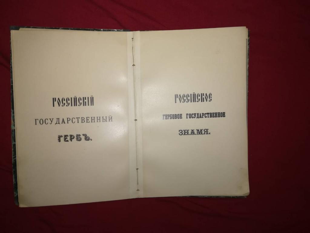Четырёхсотлетие российского Государственного Герба. 1898. С автографом автора.