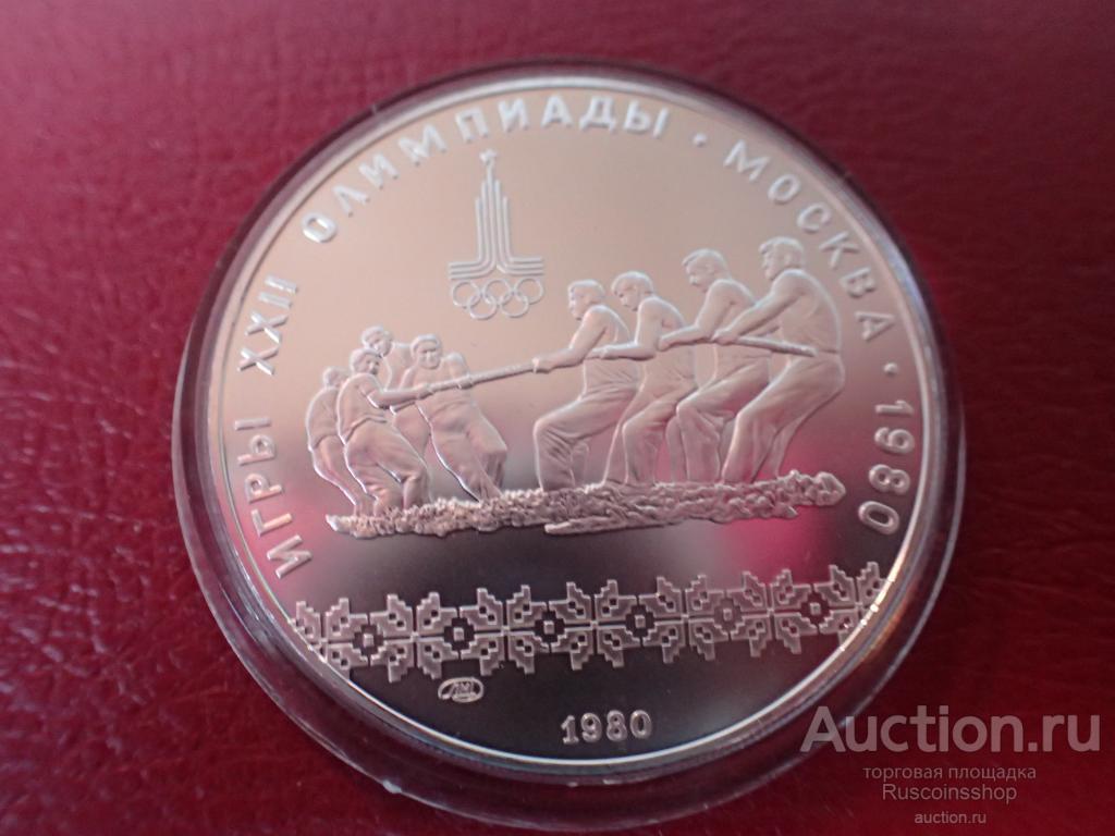 10 рублей 1980 Олимпиада 80 Перетягивание каната, АЦ .ОРИГИНАЛ !!СЕРЕБРО . / А 839