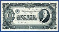 Билет Государственного банка СССР 10 Червонцев 1937 год. Редкая!