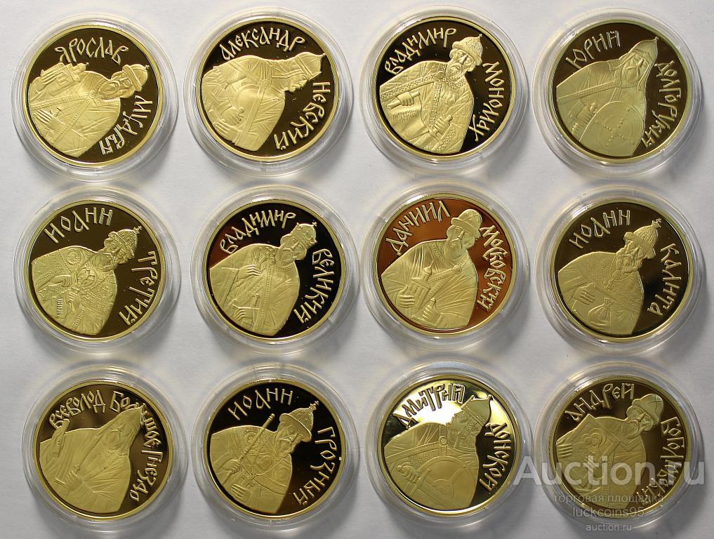 Набор из 12-ти медалей ГОЗНАКА «Династия Рюриковичей». ММД. Серебро 925 пр. Общий вес: 406,20 грамм.