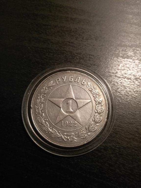 1 рубль 1922 года ПЛ серебро с 1 рубля см другие лоты