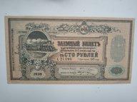 Заёмный билет 100 р Владикавказской ЖД. 1918 год