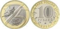 10 рублей 2019 г. 75 лет Победы советского народа в Великой Отечественной войне 1941–1945