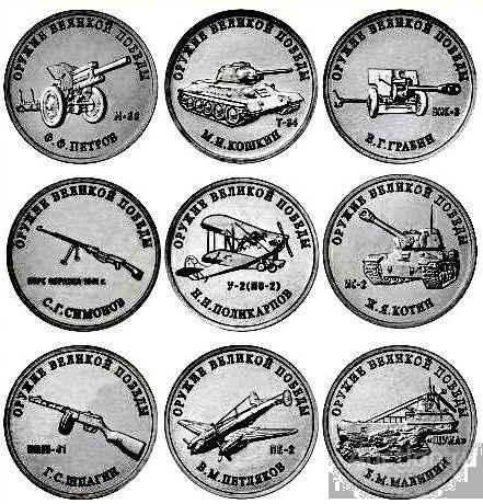 25 рублей 2019 «Оружие Великой Победы» - 9 монет  НОВИНКА РОССИЯ