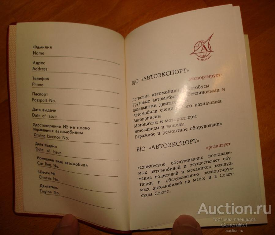 Блокнот В/о Автоэкспорт СССР 1972 Автомобиль Авто Экспорт Внешняя торговля Внешторгиздат ЧИСТЫЙ