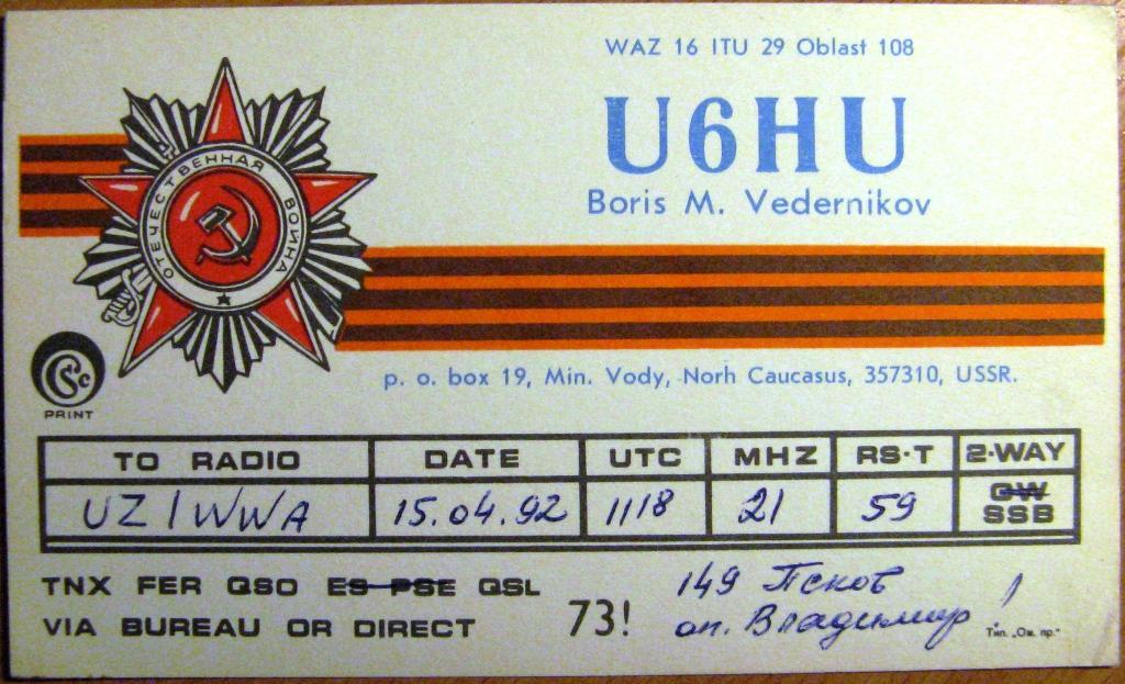 К22-642 QSL КАРТОЧКА РАДИООБМЕНА СССР МИНЕРАЛЬНЫЕ ВОДЫ 1992 ОРДЕН ВЕЛИКАЯ ОТЕЧЕСТВЕННАЯ ВОЙНА