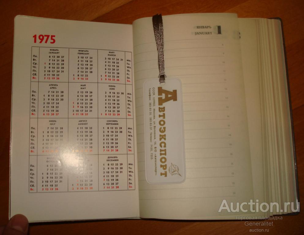 Ежедневник В/о Автоэкспорт СССР 1974 1975 Автомобиль Авто Экспорт Внешняя торговля ЧИСТЫЙ