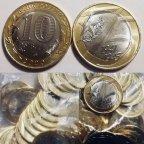 10 рублей 2020 75 лет победы ВОВ UNC/ в наличии любые монеты с 1997