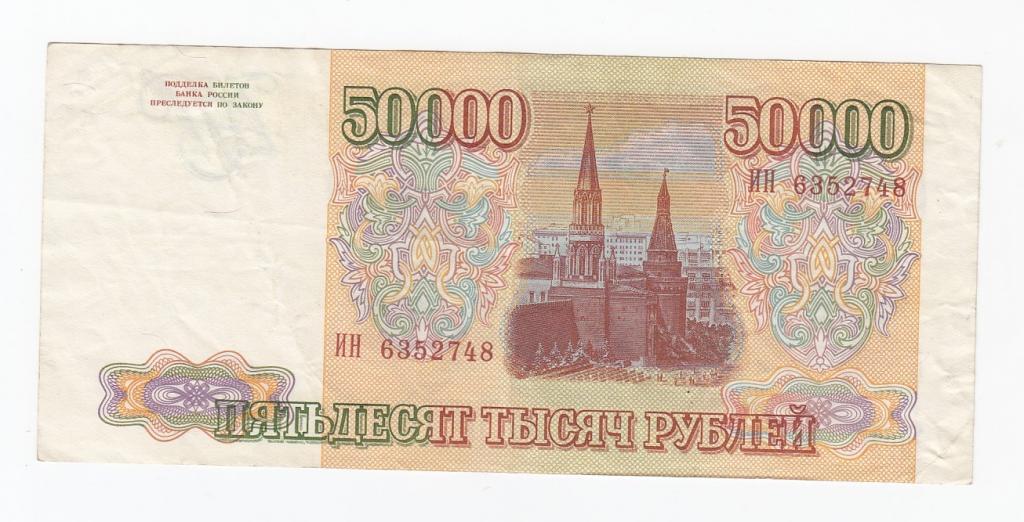 Россия Банкнота 50000 рублей 1993 год ИР6352748 VF (28611)