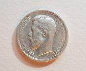 Монета 50 копеек 1912 ЭБ. НИКОЛАЙ II. ЦАРСКАЯ РОССИЯ. СЕРЕБРО. ОРИГИНАЛ!!!ОТЛИЧНАЯ!!!