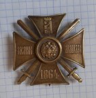 Крест За службу на Кавказе 1864 год. Бронза.