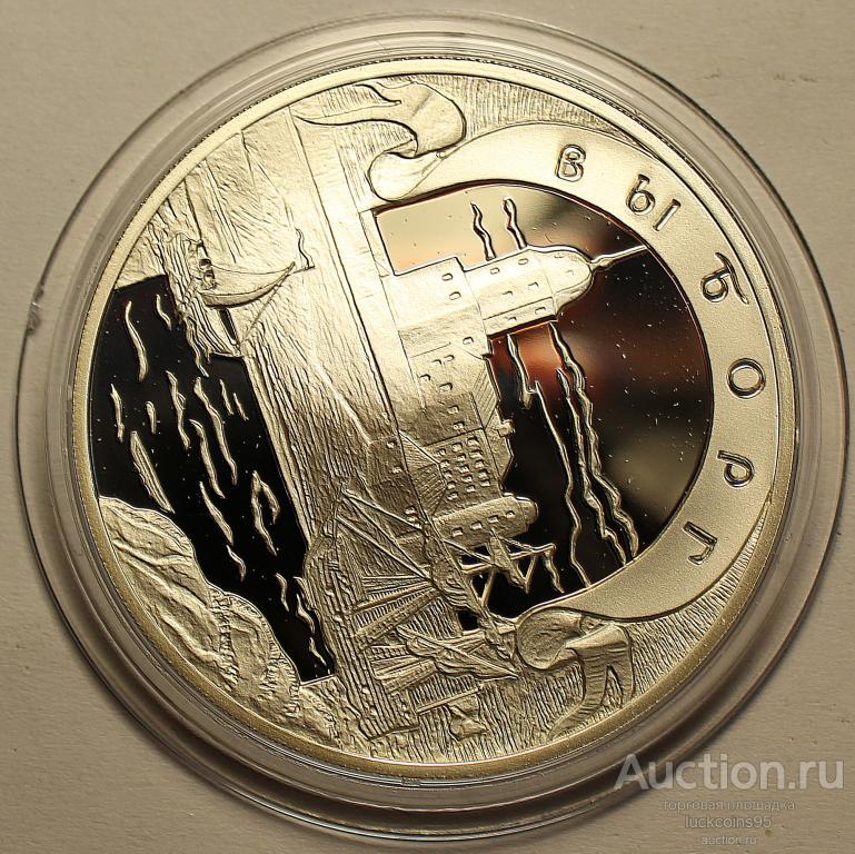 3 рубля 2003 год. Выборг. Серебро!