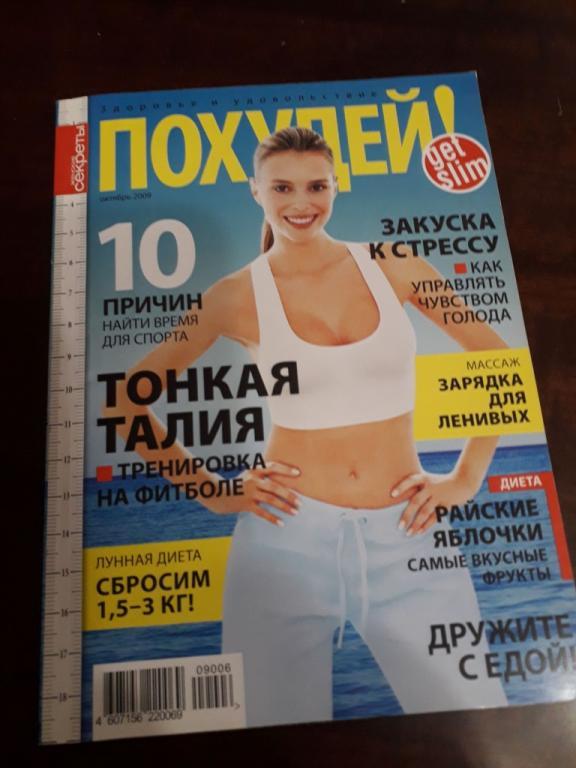 Журнал похудей октябрь 2017 года смотреть онлайн