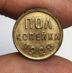 Пол копейки 1928 год АU