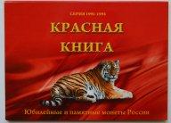 Красная Книга 5 и 10 рублей 1991-1994. 14 видов. Альбом.