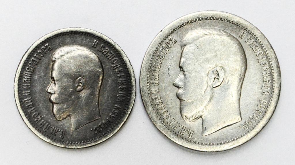 2 монеты: 50 копеек 1897 год. *, 25 копеек 1895 год.  Хороший Сохран. Серебро 14.7 грамм