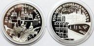 2 монеты: 3 рубля 1997 год. 850-летие основания Москвы. Россия. Серебро!