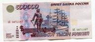 500000 рублей 1995 год . XF