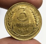 3 копейки 1926 год UNC Превосходное состояние!