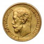 5 рублей 1898 год. АГ. Отличный!