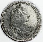 1 рубль 1734 год. Анна Иоанновна. Серебро 26.6 грамм