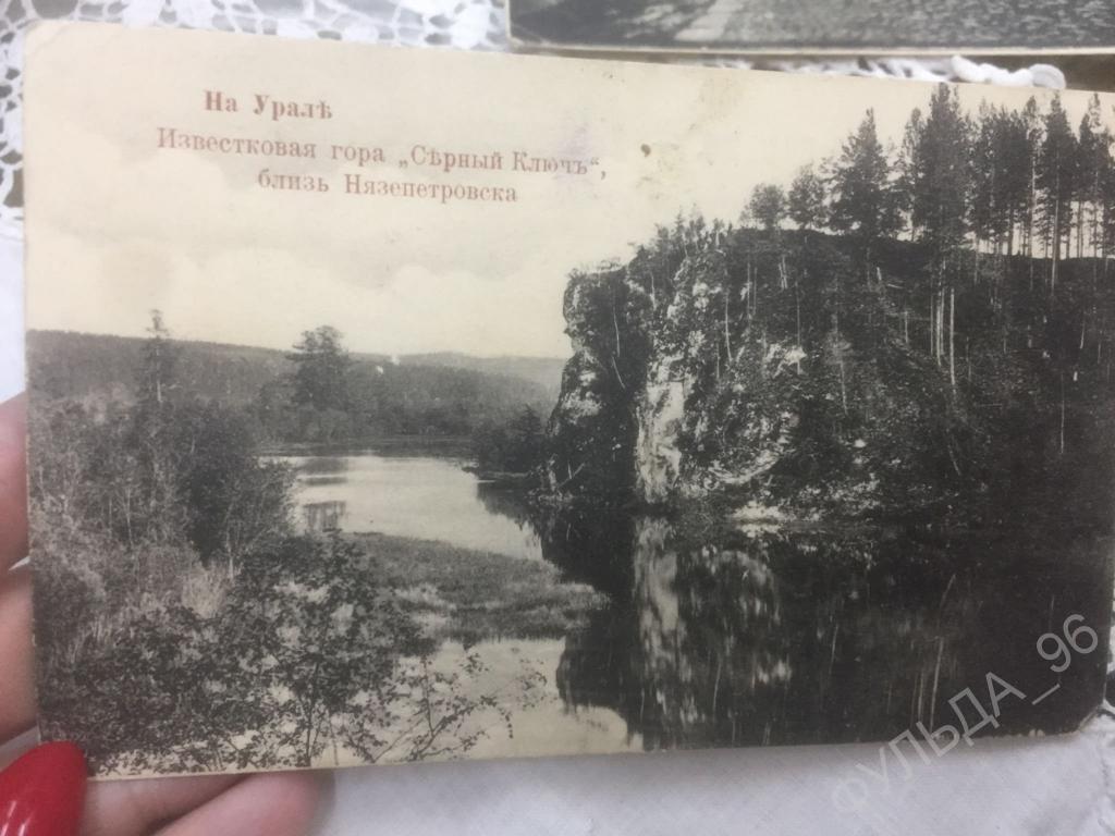 готовим открытки с уральскими горами этой стране